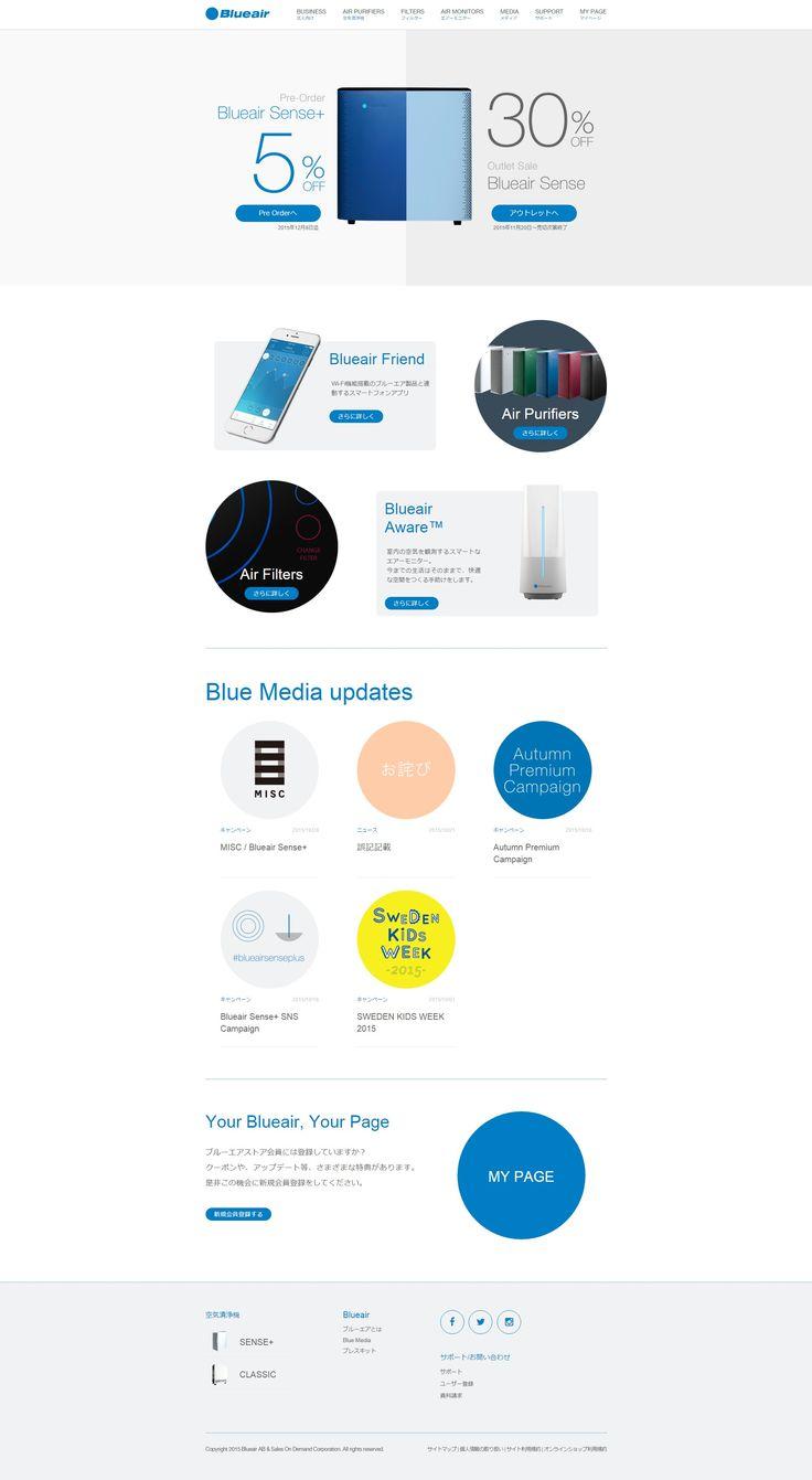 北欧スウェーデン製 空気清浄機「Blueair」のサイト