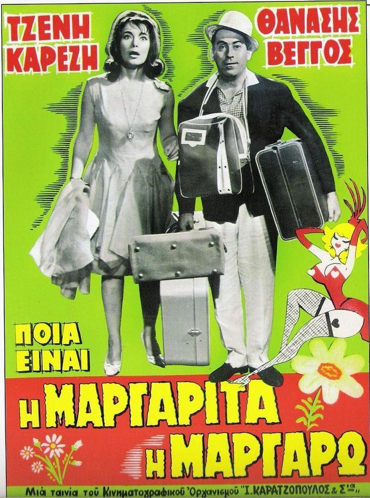 1961 Η Μαργαρίτα πηγαίνει στην Αθηνά όπου και βρίσκει δουλειά στον οίκο μόδας Ζωρζ ως μανεκέν. Με σκοπό να προωθηθούν τα ρούχα της επιχείρησης, τη στέλνουν με το Γρηγόρη στην Κω, όπου οι κάτοικοι του νησιού θα την υποδεχτούν θερμά καθώς θα την περάσουν για την Μαργαρίτα, κόρη του ευεργέτη του νησιού.   Πρωταγωνιστούν: Τζένη Καρέζη, Γιάννης Φέρτης,  Στέφανος Ληναίος, Κώστας Καράς, Θανάσης Βέγγος, Σκηνοθεσία: Ντίμης Δαδήρας Σενάριο:Γιάννης Δαλιανίδης