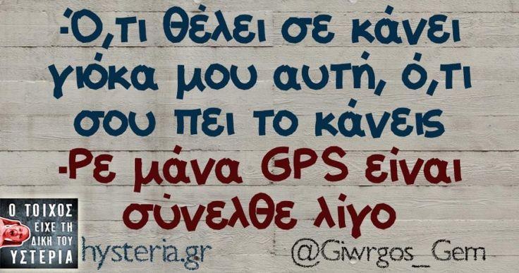 -Ό,τι θέλει σε κάνει γιόκα μου αυτή - Ο τοίχος είχε τη δική του υστερία – Caption: @Giwrgos_Gem Κι άλλο κι άλλο: Σώστε τον πλανήτη… Μόλις έδωσα το iPhone… Ο σωστός ο Έλληνας… Αν σας έρθει μέιλ -Δηλαδή, μαμά, καταγόμαστε από τον πίθηκο; Είπε η μάνα μου να ανοίγουμε παράθυρα Άνοιξα τη ζωγραφική -Έλα Γιάννη ο πατέρας σου... #giwrgos_gem