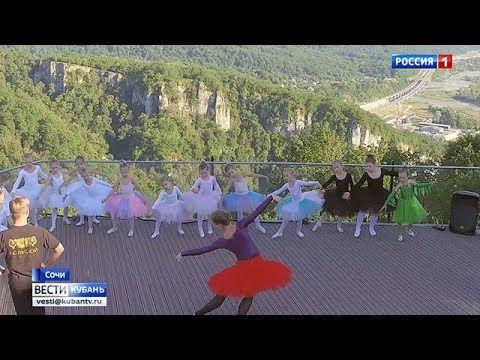 В балетный станок превратился мост Скайбридж в Сочи