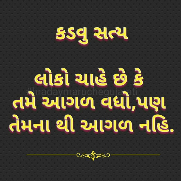 Marriage Quotes Gujarati: 398 Best Images About GUJRATI QUOTES On Pinterest