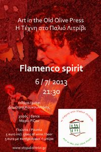 Flamenco night with Dimitris Koukoulitakis and Maria Rizou