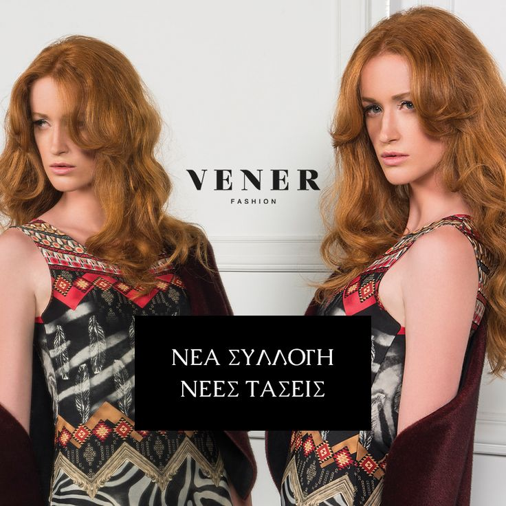 Η Συλλογή VENER Φθινόπωρο - Χειμώνας 2015-16 είναι εδώ για να σας δώσει πολλές επιλογές στυλ και κομψότητας! Ανακαλύψτε τες! http://www.vener.gr/gr/idees-style/Nea-syllogh-taseis #vener #fashion #idees #style #new #collection #fw2015