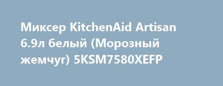 Миксер KitchenAid Artisan 6.9л белый (Морозный жемчуг) 5KSM7580XEFP http://iphone-plus.ru/?post_type=admitad_goods&p=6445