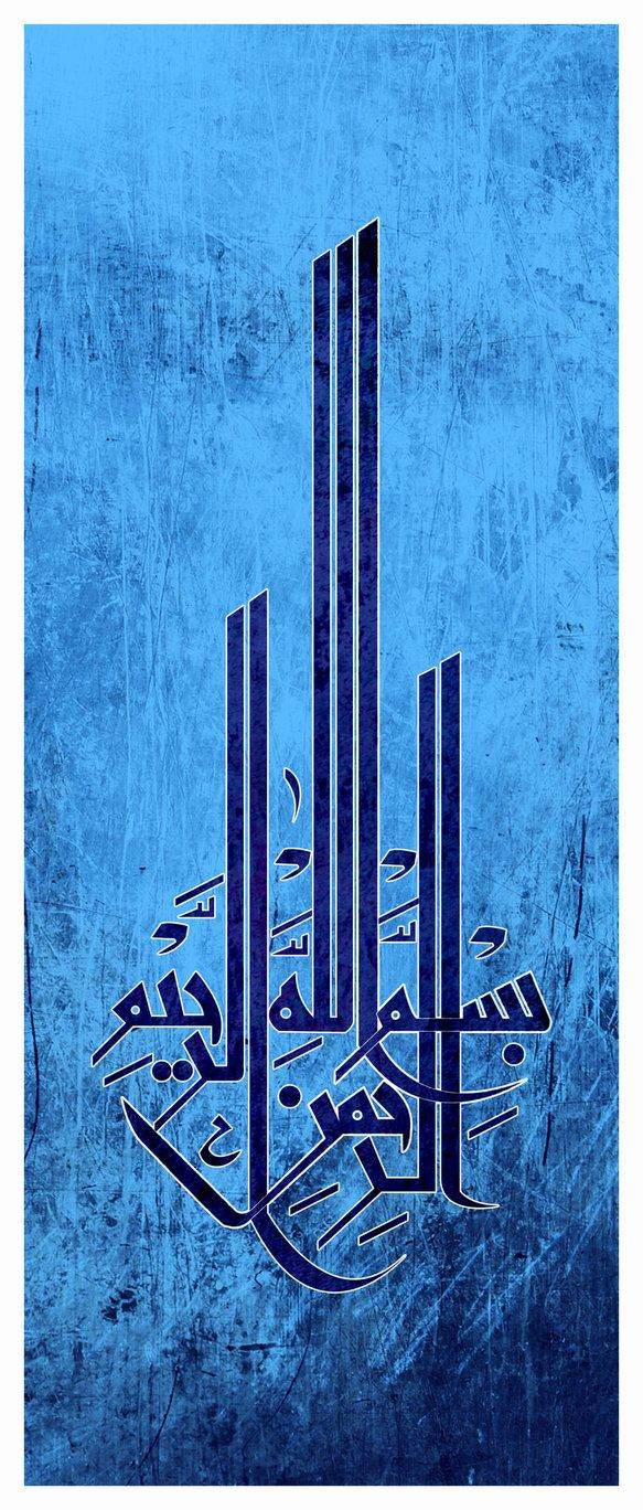 """I begin with the name of Allah the most gracious and the most merciful"" The size is very big and i love it. The intention behind making it in a bigger size was to get it printed on a cloth canvas ..."