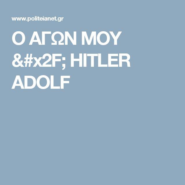Ο ΑΓΩΝ ΜΟΥ / HITLER ADOLF