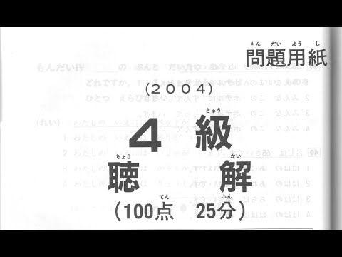 Listening JLPT N5 Luyen nghe JLPT N5 N5 Luyen nghe tieng Nhat N5 learn japanese online free japanese lessons how to speak japanese…