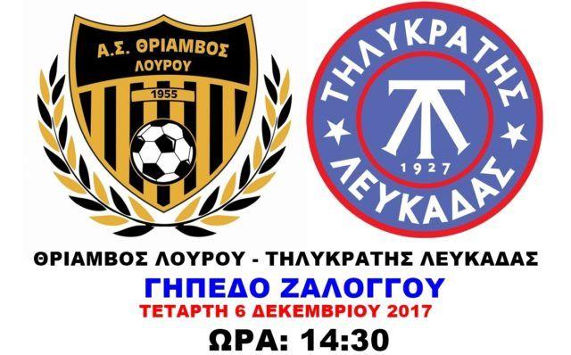 Θρίαμβος Λούρου - Τηλυκράτης Λευκάδας για τα προημιτελικά Κυπέλλου ΕΠΣ Πρεβέζης-Λευκάδος. 0-1.
