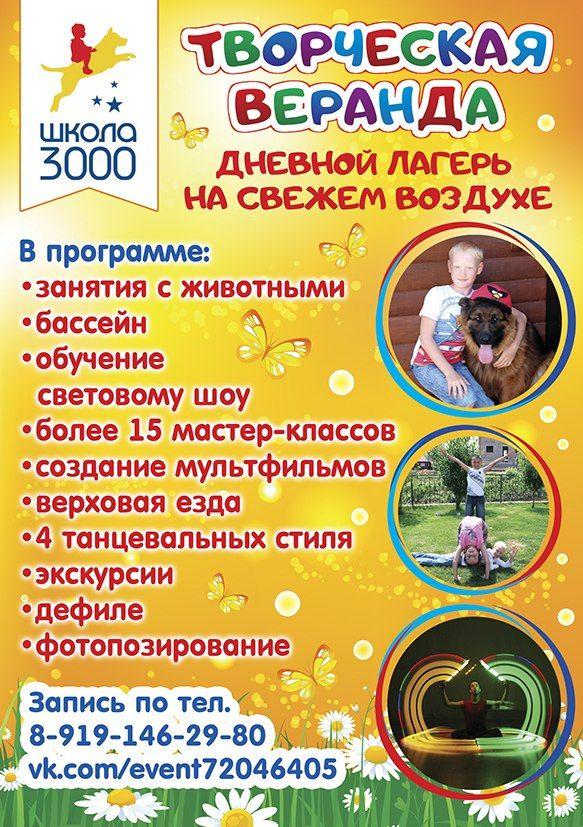 """""""Творческая веранда"""" - летний лагерь для детей"""