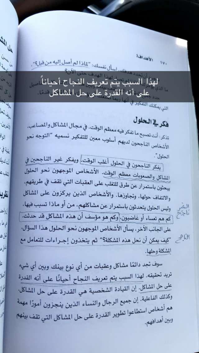 Pin By Sara Alkuwari On كتاب Social Quotes Quran Quotes Inspirational Book Qoutes