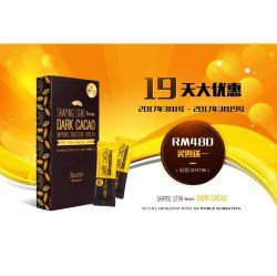 Buy 4 Free 1 【1/3 - 19/3 19 days only】Dark Cacao 1box 30sachets + effective method