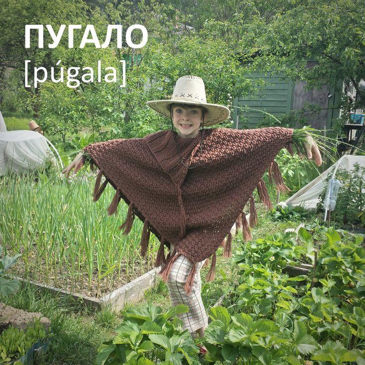 Лето на даче: ПУГАЛО [púgala], специальная, похожая на человека, конструкция в поле, в огороде или в саду, которая пугает птиц и защищает урожай фруктов или овощей. ✔️ делаем пугало = две палки (➕)+ солома (сухая трава🌾) + старая одежда (👕) + шляпа (🎩) ◇ ПУГАЛО ОГОРОДНОЕ Так говорят о человеке, который надел странную или старую одежду, или плохо причесался. ▪ Что ты ходишь как пугало огородное? Переоденься.  EN scarecrow DEVogelscheuche FRépouvantail ITspaventapasseri ES…