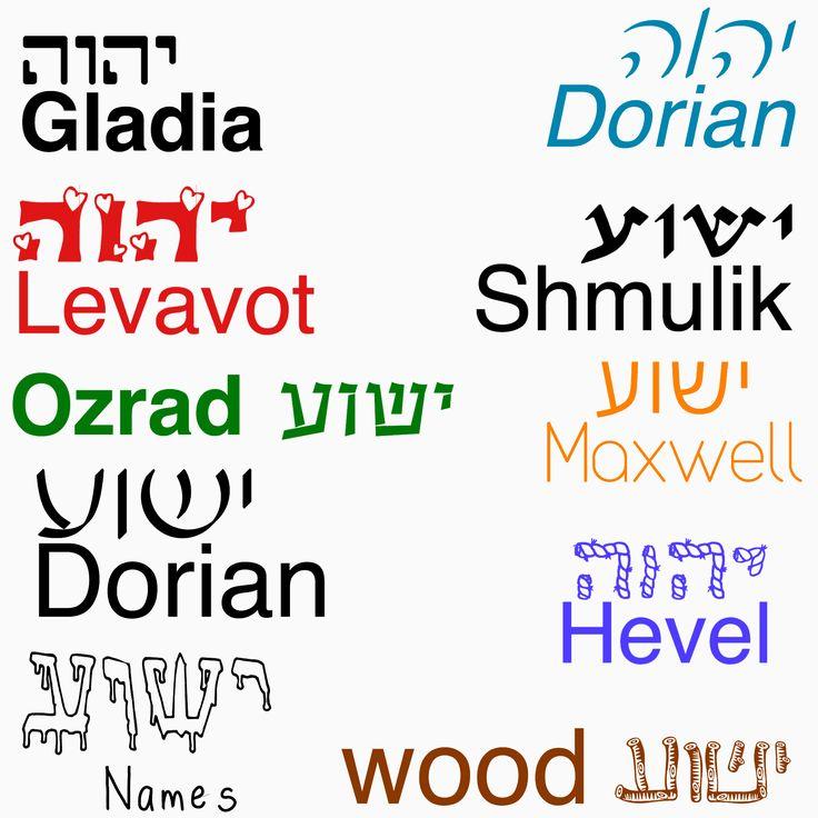 Die besten hebrew writing ideen auf pinterest