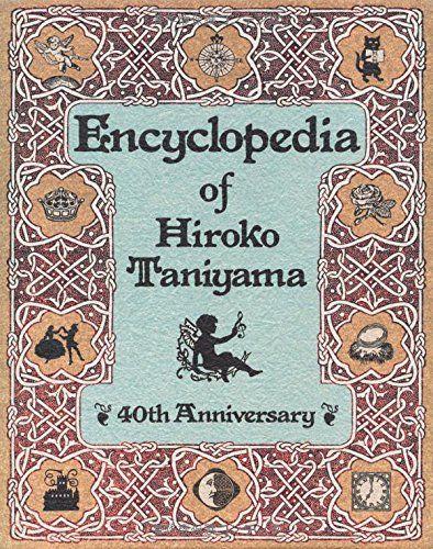 Amazon.co.jp: 谷山浩子40周年記念百科全書: ストレンジ・デイズ: 本