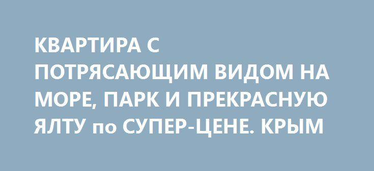 """КВАРТИРА С ПОТРЯСАЮЩИМ ВИДОМ НА МОРЕ, ПАРК И ПРЕКРАСНУЮ ЯЛТУ по СУПЕР-ЦЕНЕ. КРЫМ http://xn--80adgfm0afks.xn--p1ai/news/kvartira-s-potryasayuschim-vidom-na-more-park-i-prekrasnuyu-  Продажа квартиры В ЛУЧШЕМ ЭЛИТНОМ ЖИЛОМ КОМПЛЕКСЕ ЯЛТЫ! - """"ОМЕГА"""" Квартира состоит из гостиной, спальни, кухни-студии, с/у, выполнен хороший ремонт, мебель, техника. Уровень действительно высочайший, это однозначно САМЫЙ ЯРКИЙ, СОВРЕМЕННЫЙ и КОМФОРТАБЕЛЬНЫЙ КОМПЛЕКС В ЯЛТЕ!!!  1.СУПЕР-УДАЧНОЕ МЕСТОРАСПОЛОЖЕНИЕ…"""