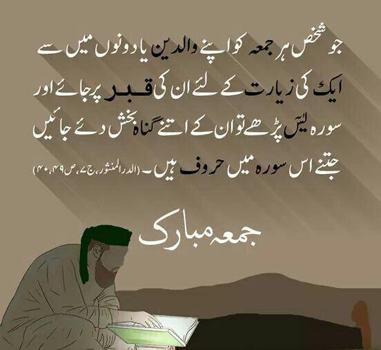 Juma Mubarak Image quotes, Juma mubarak, Iqbal poetry