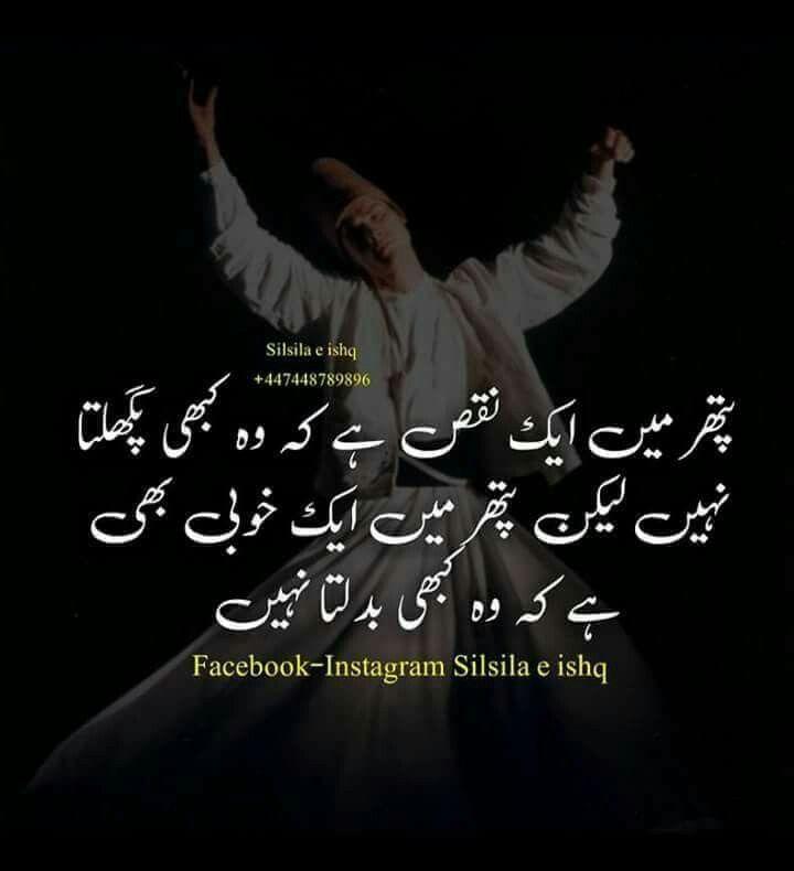 Pin By Malang Khan On Poetry Poetry Urdu Quotes Urdu Poetry