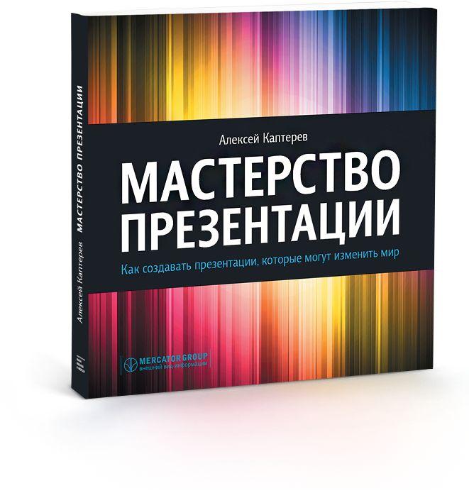 Алексей Каптерев — Мастерство презентации