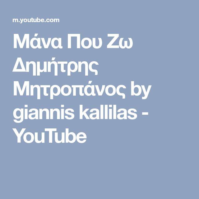 Μάνα Που Ζω Δημήτρης Μητροπάνος by giannis kallilas - YouTube