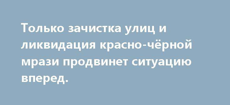 Только зачистка улиц и ликвидация красно-чёрной мрази продвинет ситуацию вперед. http://rusdozor.ru/2017/06/29/tolko-zachistka-ulic-i-likvidaciya-krasno-chyornoj-mrazi-prodvinet-situaciyu-vpered/  Интервью политолога Дмитрия Губина «Антифашисту» Дмитрий Губин, известный харьковский политолог, публицист и просто неравнодушный гражданин рассказал «Антифашисту», что творится с делами политзаключенных на Украине. Почему граждане не выходят на митинги протеста, почему судьи затягивают решения по…