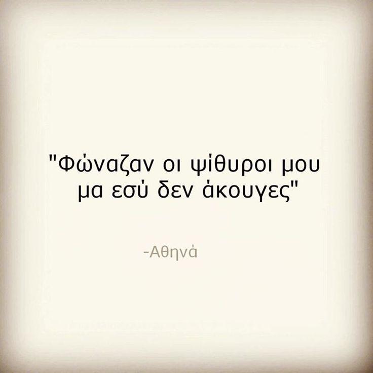 #mygreekquotes #greek #quotes