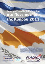 ΒΙΒΛΙΑ - Επιλέγω Σπουδές & Επάγγελμα σε ΑΕΙ-ΤΕΙ 2011 - στις Στρατιωτικές - Αστυνομικές Σχολές 2011 - στα Πανεπιστήμια της Κύπρου 2011 - EMPLOY