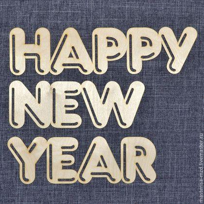 "НГ-012. Панно ""Happy New Year"".  Декупаж, надпись. Фанера: 3 мм. Размер: высота букв 10 см, ширина пропорциональна. Цена за 1 шт.: 120 руб."