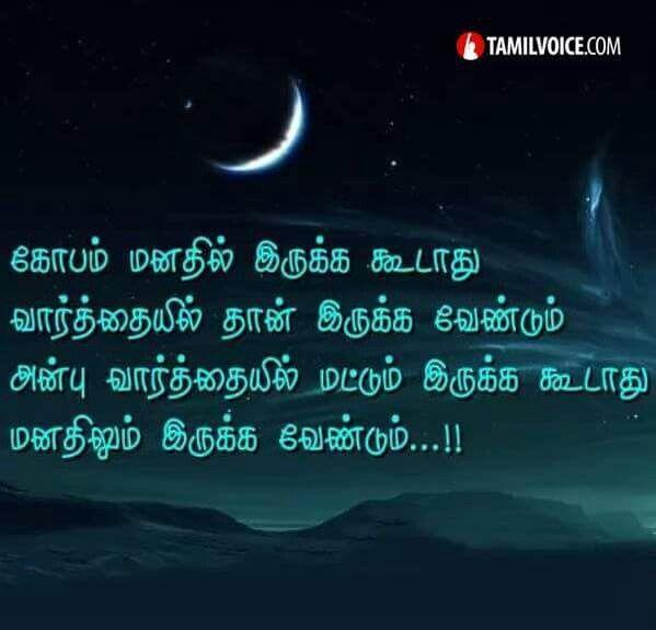 Tamil Muslim Imaan Quotes: 153 Best தமிழ் கருத்துக்கள்