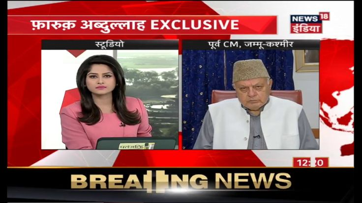 Exclusive Interview of Farooq Abdullah - News18 India