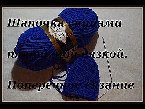 МК по вязанию шапки спицами  с укороченными рядами. Платочная вязка. Поп...