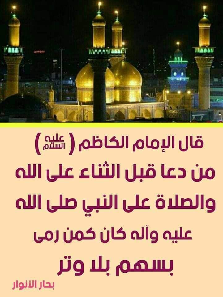 Pin By Abomohammad On دعاء ومناجات وذكر الله Alc