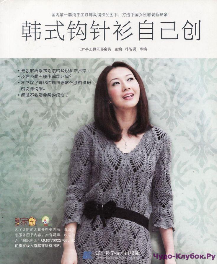 Журнал по вязанию, онлайн, скачать Продолжение от 51 стр. Продолжение от 101 стр. Crochet Korea Shirt Fashion 2010