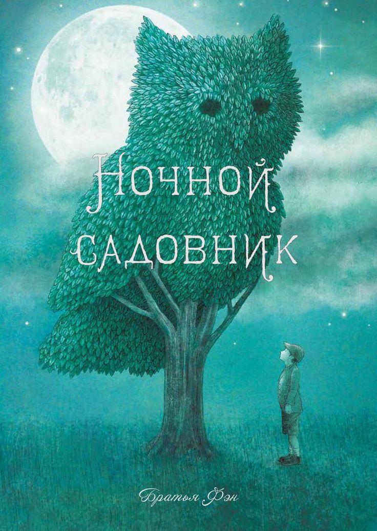 Ночной садовник. Художники Эрик и Терри Фэн.