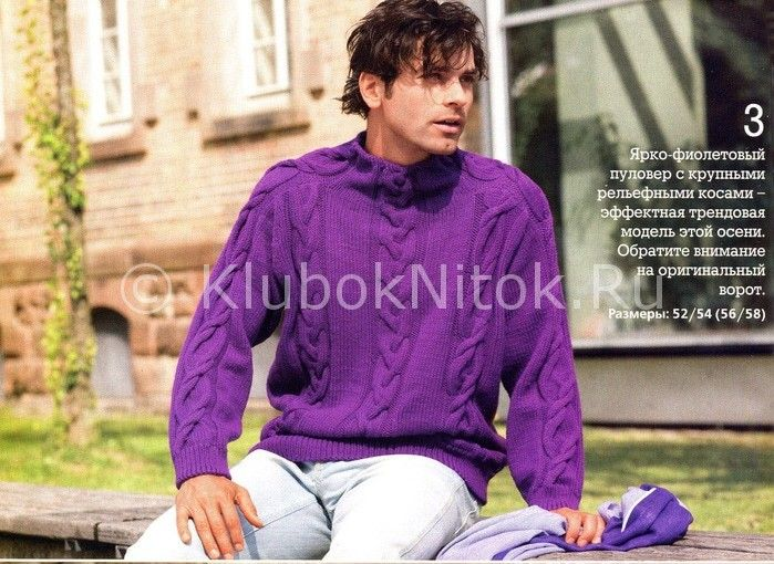 Фиолетовый пуловер с косами | Вязание мужское | Вязание спицами и крючком. Схемы вязания.