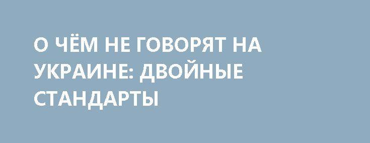 О ЧЁМ НЕ ГОВОРЯТ НА УКРАИНЕ: ДВОЙНЫЕ СТАНДАРТЫ http://rusdozor.ru/2017/07/04/o-chyom-ne-govoryat-na-ukraine-dvojnye-standarty/  То, что украинские силовики распродают оружие и боеприпасы направо и налево, давно уже перестало кого-либо удивлять. Оружие везут домой как демобилизованные военнослужащие, так и находящиеся на действительной воинской службе.  Приблизительную статистику о величине потока оружия подвел журналист—криминалист Константин Стогний. ...