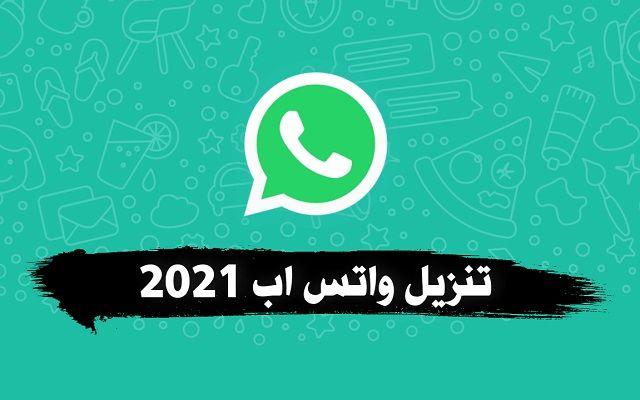 تحميل الواتساب الاخضر النسخة الاخيرة لجميع الهواتف 2021 Movie Posters Logos Poster
