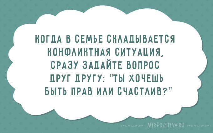 Ты хочешь быть Прав или Счастлив
