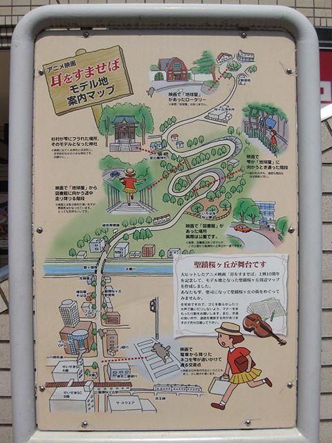 「耳をすませば」の舞台、東京都多摩市にある聖蹟桜ヶ丘。 #WhisperOfTheHeart SeisekiSakuragaoka TamaCity Tokyo