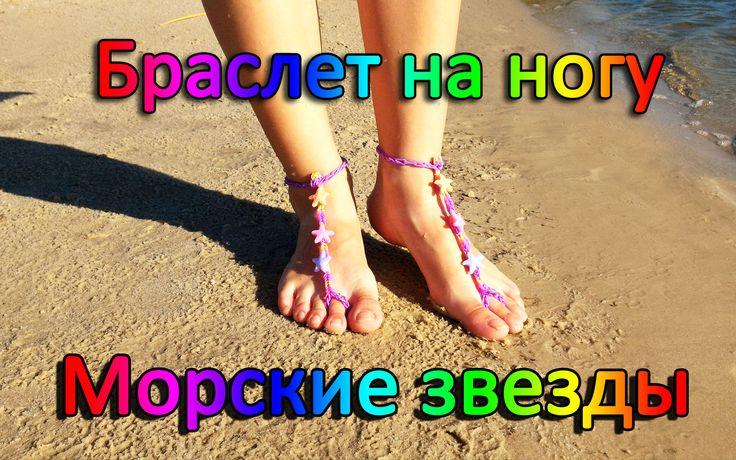 Браслет на ногу Морские звезды из резинок Rainbow Loom. Урок 3 Beaded Barefoot Sandals Starfish