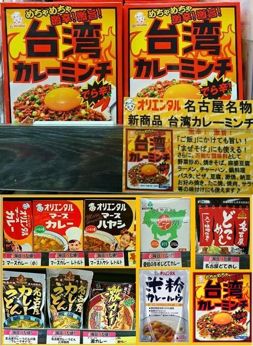 【売れてます♪台湾カレーミンチ♪】 ※東京都調布市仙川・仙川駅すぐ「丸正飯塚仙川店」様にて オリエンタルカレー商品をお取り扱い頂いております。 新商品「台湾カレーミンチ」も大好評販売中です♪ ◆台湾カレーミンチ商品情報◆ http://www.oriental-curry.co.jp/produc…/…/pr_nagoya_014.html ◆お取扱商品は下記の通りです。 ・台湾カレーミンチ ・米粉カレールウ ・マースカレー小 (ルウ) ・マースカレーレトルト版 ・マースハヤシレトルト版 ・激カレー ・あいちの牛すじどてカレー ・名古屋カレーうどんの素 ・名古屋カレーうどん三河赤鶏 ・名古屋どてめし〔丼ぶりの素のコーナーにあります。〕 お近くにお住まいの方や、仙川駅をご利用の方は是非お立ち寄りくださいませ♪ 今週末は丸正飯塚仙川店様の新鮮なお野菜とお肉で、より一層美味しいマースカレーを作ってみてはいかがでしょうか。お子様にも喜ばれますよ♪ ◆丸正飯塚仙川店様◆ lhttp://www.marusho-iizuka.co.jp/shop/sengawa.html