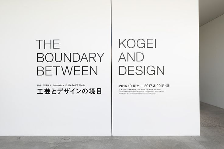 'the boundary between kogei and design' is an exhibition by designer naoto fukusawa that takes a closer look at the differences between craft and design.