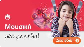 Μουσική μόνο για παιδιά