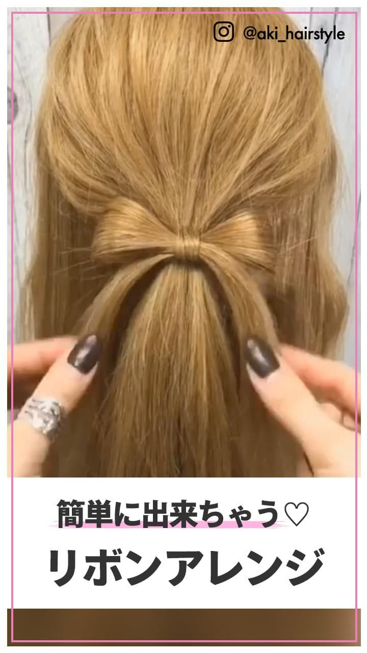 激カワ 実は簡単 リボン結びの作り方 C Channel リボンヘア