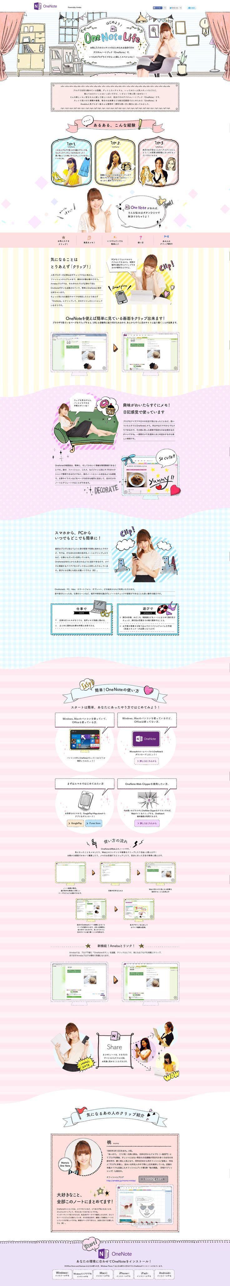 はじめようOne Note Life http://am-topics.ameba.jp/201406_onenote/