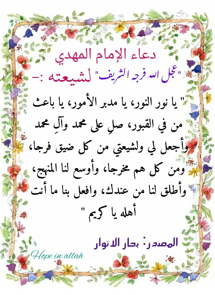 Pin By Hope In Allah On أقوال آل البيت الأطهار Positive Notes Arabic Love Quotes Love Quotes