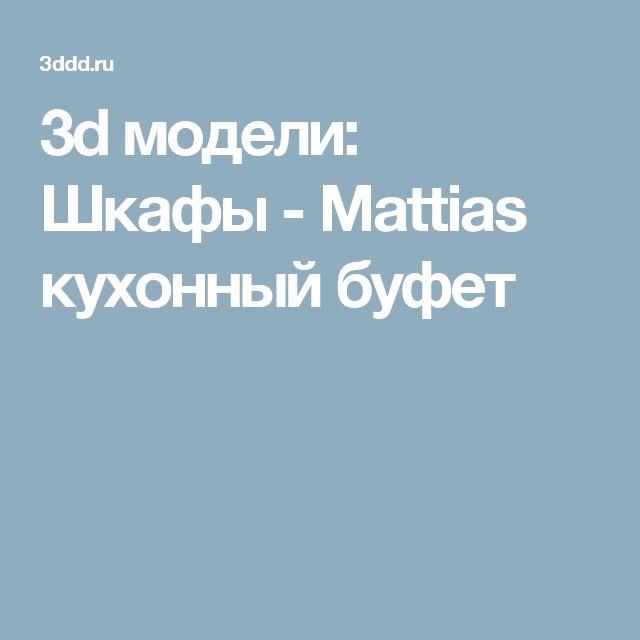 3d модели: Шкафы - Mattias кухонный буфет