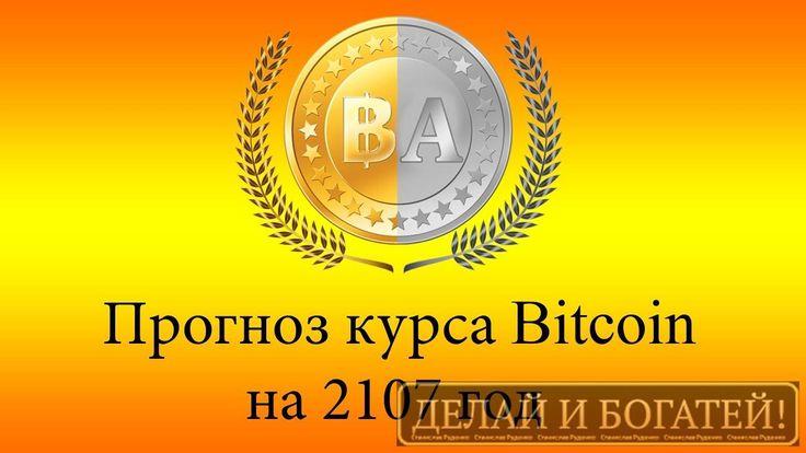 Что ждет биткоин в 2017 году.  Тон Вейс, основатель LibertyLifeTrail, считает, что к концу лета стоимость одного биткоина может подскочить до $2000. Правда, к концу года она может откатиться до значений в $1500 - $1750 за биткоин.  Узнать подробнее, как заработать биткойн: http://20388.elysiumbit.ru  Аарон Вуасин, генеральный директор платежного сервиса Breadwallet, называет биткоин идеальным образцом актива, способного расти во времена страха и экономического хаоса. Иными словами, биткоин…