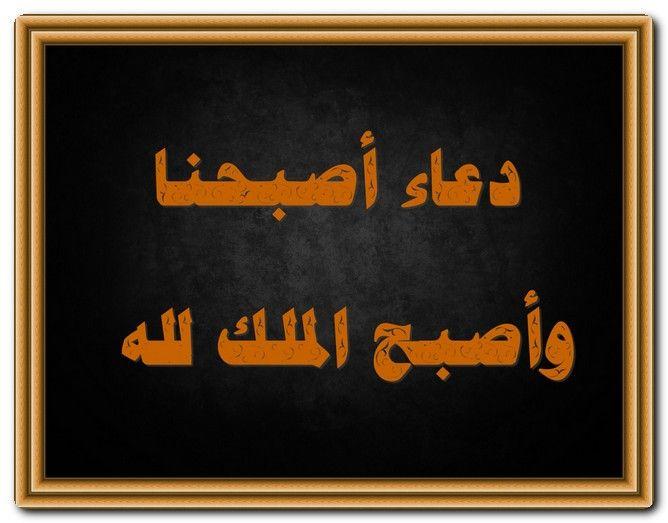 دعاء اصبحنا واصبح الملك لله كامل اذكار الصباح اذكار الصباح مختصرة اصبحنا واصبح الملك Arabic Calligraphy Art Calligraphy