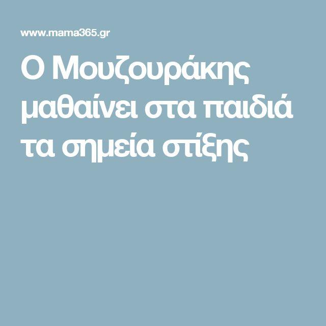 Ο Μουζουράκης μαθαίνει στα παιδιά τα σημεία στίξης