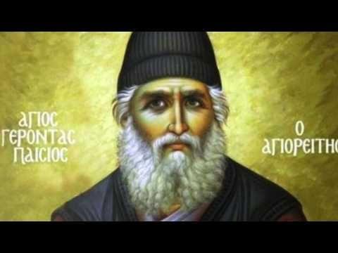 INTAMPLARI CUTREMURATOARE CU SFANTUL PAISIE AGHIORITUL, Dumnezeu Te Iubeste - YouTube